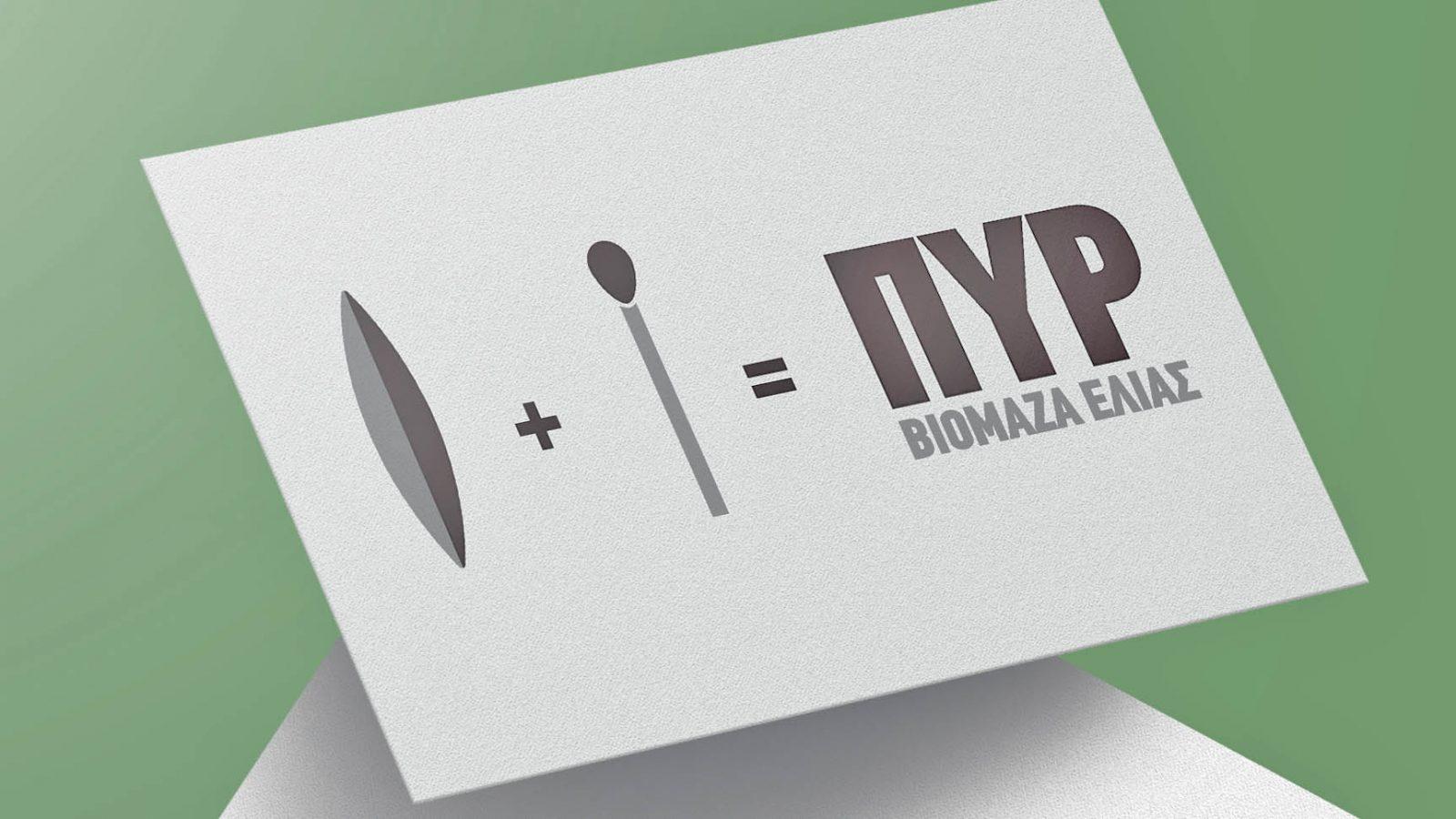 Logo Branding Packaging Illustration Web Σχεδιασμός Λογοτύπου Σχεδιασμός Συσκευασίας Φιορετζης Δημητρης γραφιστας graphic design